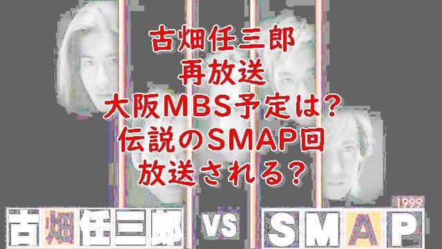 古畑任三郎再放送大阪MBS予定いつ?2021日程を紹介!