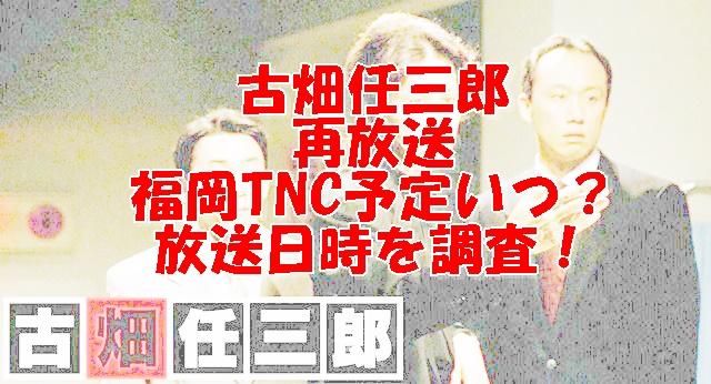 古畑任三郎再放送福岡TNC予定いつ?放送日時を調査!