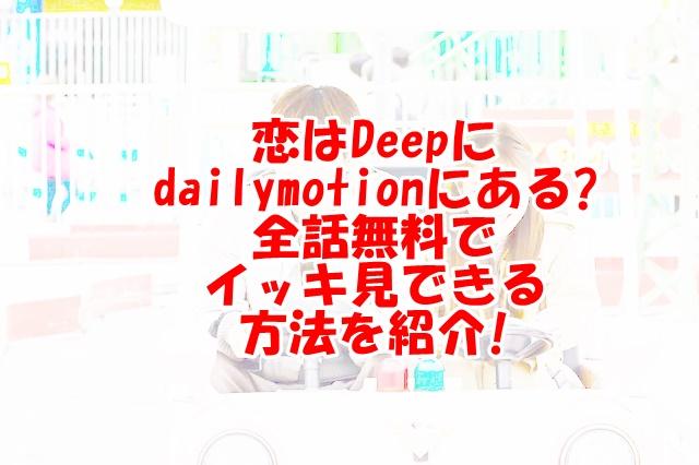 恋ぷに動画7話9tsuやdailymotionにある?無料視聴するには?