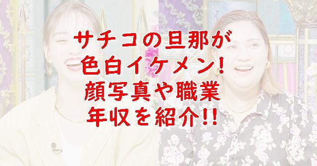 滝沢カレンサチコ結婚相手の顔写真や年収を紹介!