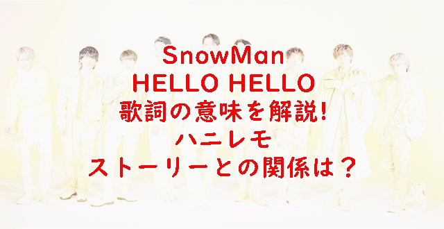 SnowManのHELLOHELLO歌詞意味は?ハニレモストーリーと関係は?