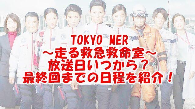 TOKYOMER放送日いつからいつまで?最終回までの日程を紹介!