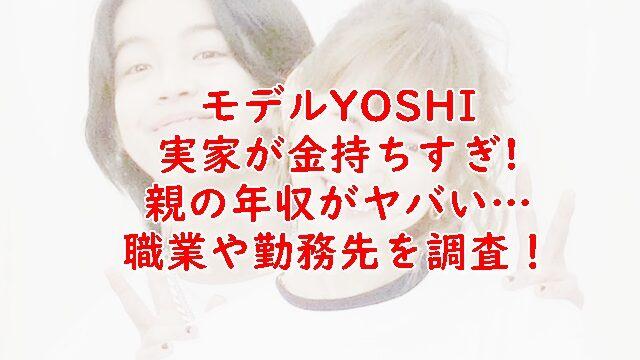YOSHI親の職業なに?年収や勤務先を調査!