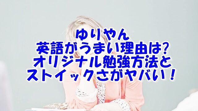 ゆりやん英語うまいのなぜ?独学の勉強法がヤバい!