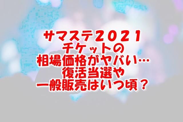 サマステ2021チケット相場は?復活当選や一般販売いつ?
