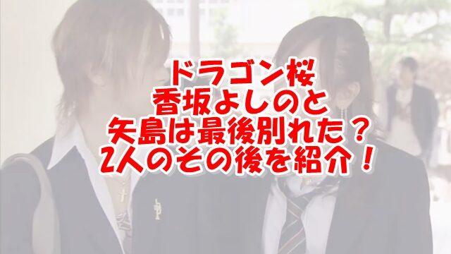 ドラゴン桜よしのと勇介は最後別れた?その後どうなったのか調査!