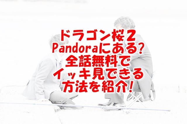 ドラゴン桜2動画6話dailymotionやPandoraで見れる?無料視聴方法も紹介!