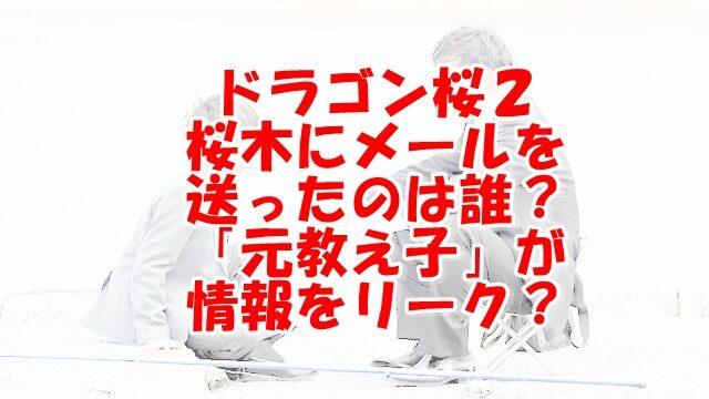 ドラゴン桜2桜木にメール送ったの誰?アドレスの意味も紹介!