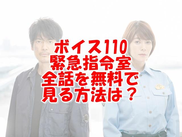 ボイス110緊急指令室動画はdailymotionやPandoraで全話無料視聴できない?