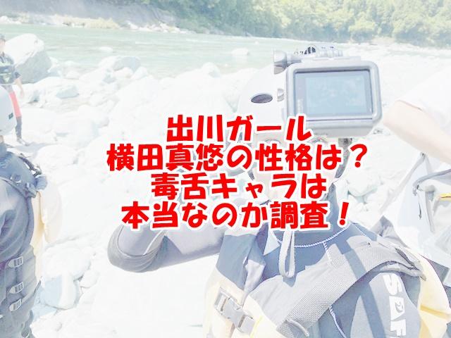 出川ガール横田真悠はいらないのは性格悪いのが原因?