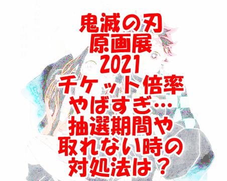 鬼滅の刃原画展2021チケット倍率は?買い方や取れない時はどうすればいい?