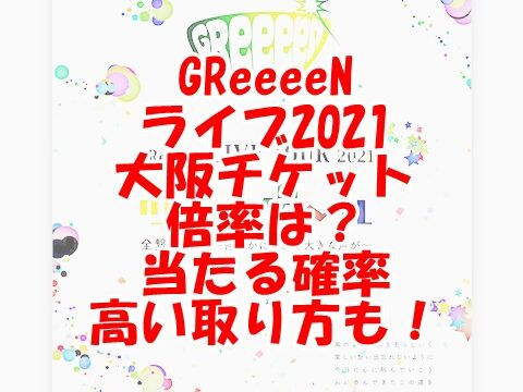 GReeeeNライブ2021大阪チケット倍率は?値段や取り方も紹介!