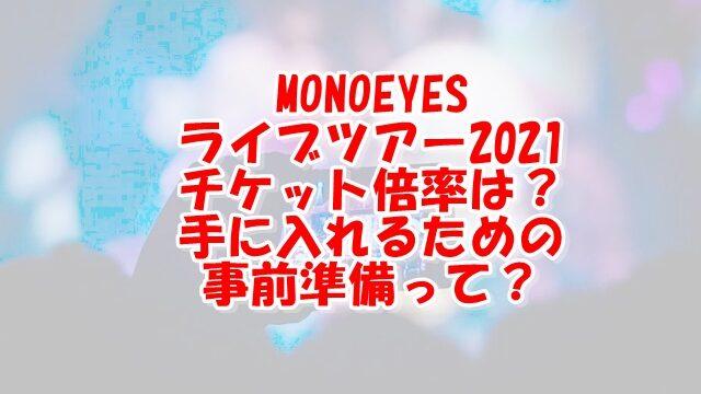 MONOEYESライブツアー2021チケット倍率は?当たらない時の対処法は?