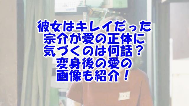 かのきれ日本版愛が綺麗になるの何話?いつ気づくか予想!
