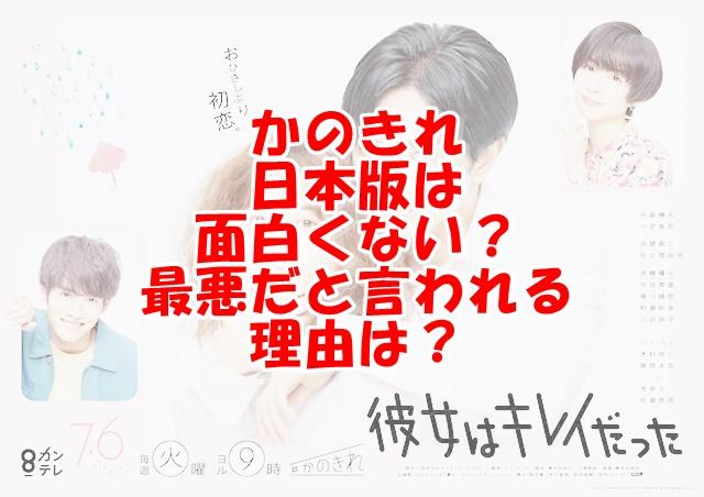かのきれ日本版最悪?面白くない・やだの感想の理由は?
