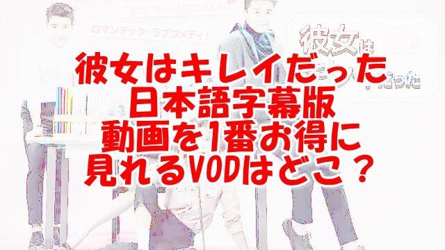 かのきれ日本語字幕動画dailymotionやPandoraで無料視聴できるか調査!
