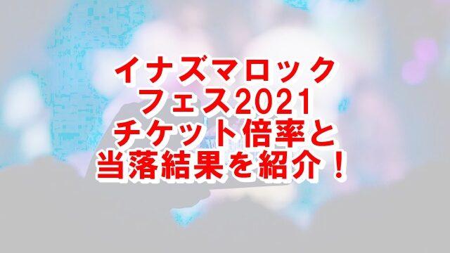 イナズマロックフェス2021チケット倍率は?当落発表いつかも紹介!