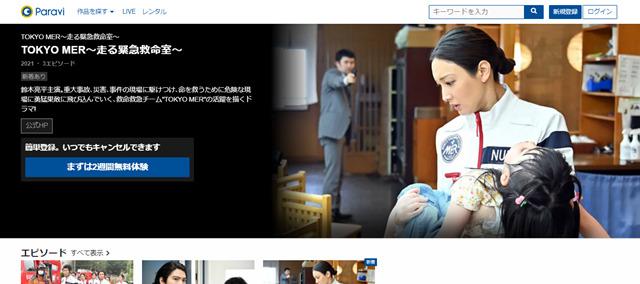 TOKYO MER3話dailymotionやpandora