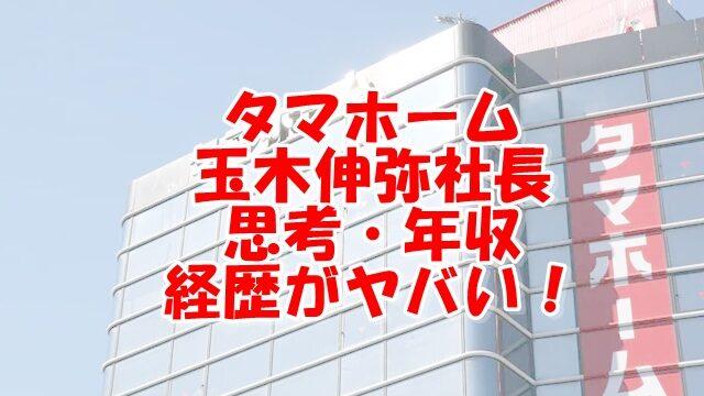 タマホーム玉木伸弥社長の年収がヤバい!経歴も紹介!