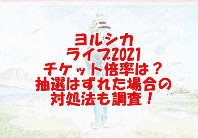 ヨルシカライブ2021チケット倍率は?申し込み法や抽選はずれた場合の対処法も調査!