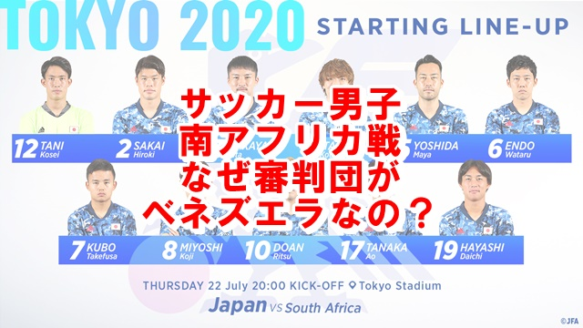 東京五輪サッカー男子南アフリカ戦審判のジャッジおかしい?なぜベネズエラなの?