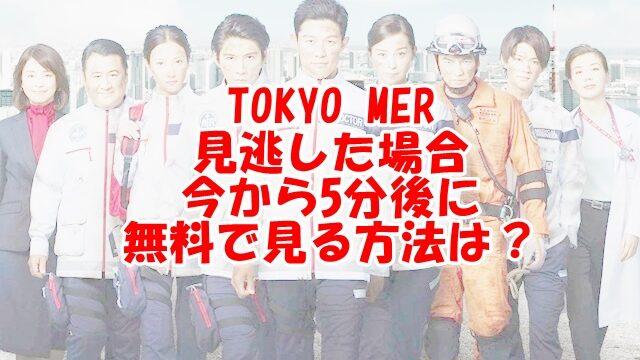 TOKYO MER動画3話dailymotionやpandoraで無料視聴できる?