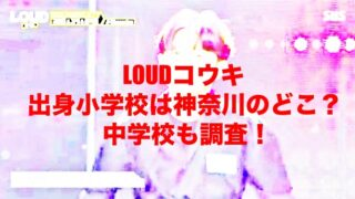 LOUDコウキ出身小学校は神奈川のどこ?中学校も調査!