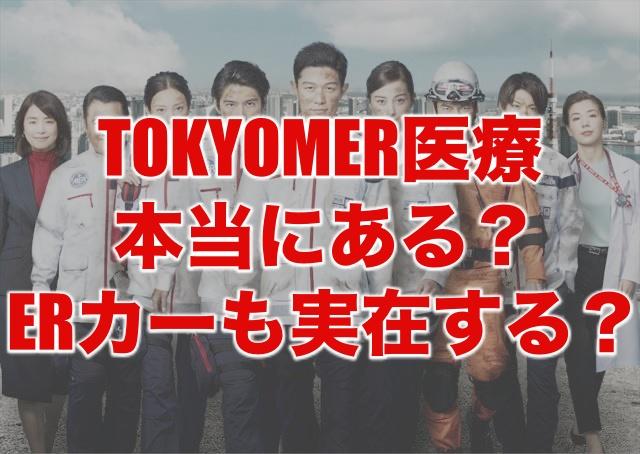 TOKYOMER医療本当にあるのか?ERカー実在するかも調査!