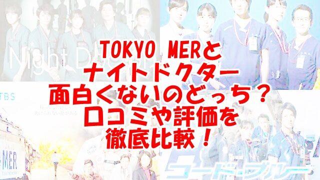 tokyo merとナイトドクター面白くないのどっち?評価を徹底比較!