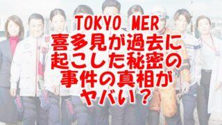 tokyo mer喜多見の秘密をネタバレ予想!