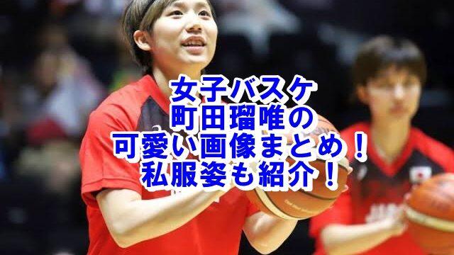 町田瑠唯の笑顔が可愛い!私服姿も画像で紹介!