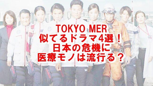 TOKYO MER似たドラマはコードブルーや海猿?パクリって本当?