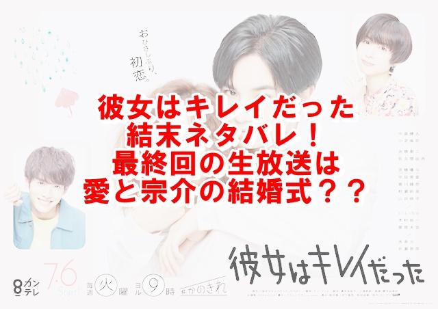 かのきれ日本版最終回結末ネタバレ!ラストは結婚する?